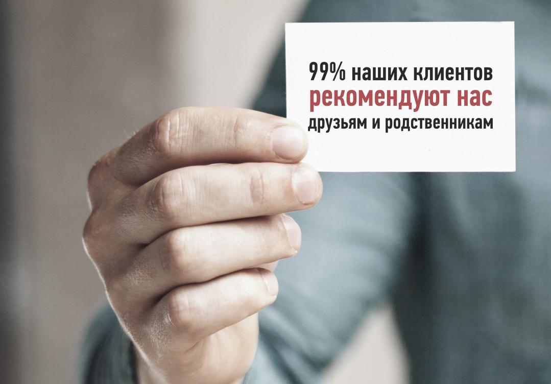 клиенты доверяют ОСНОВА ИНВЕСТ Челябинск